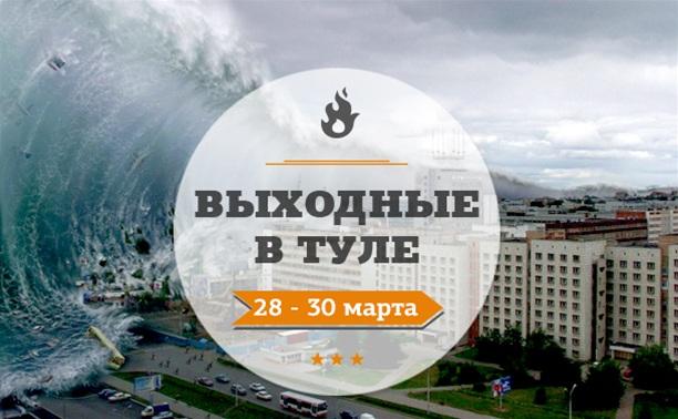 Выходные в Туле: 28 - 30 марта