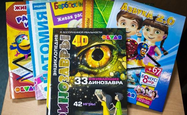 Теперь и в Туле: Учись и играй с книгами с дополненной реальностью от DEVAR