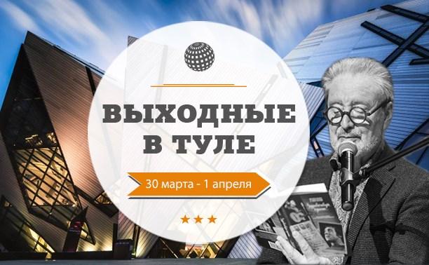Выходные в Туле: 30 марта-1 апреля