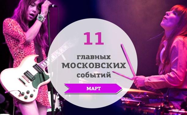 11 главных московских музыкальных событий: март