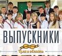 Выпускники Тулы и области - 2012