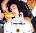 Топ-10 от «Чемодан»: Флоатинг, интернет с ТВ бесплатно и пицца со скидкой
