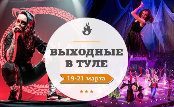 Выходные в Туле: 19-21 марта