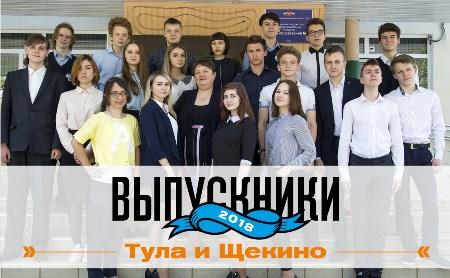 Выпускники 2018