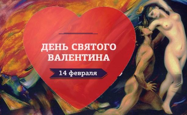 Как провести День всех влюблённых
