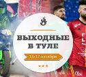 «Арсенал» – «Зенит», закрытие мотосезона и последние вечеринки осени: выходные в Туле 15-17 октября