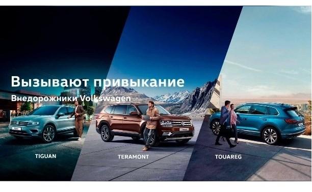 Внедорожники Volkswagen вызывают привыкание