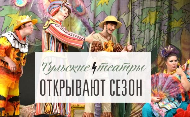 Тульские театры открывают сезон