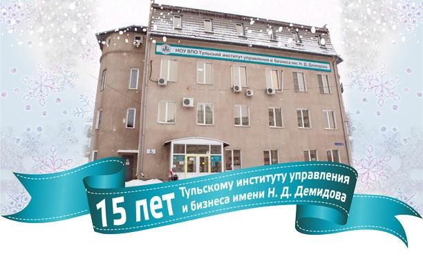 Тульский институт управления и бизнеса имени Н. Д. Демидова отмечает юбилей!
