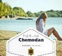 Топ-10 от «Чемодан»: похудение, красота и вождение