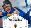 Топ-10 от «Чемодан»: полёты, еда, йога и формула любви