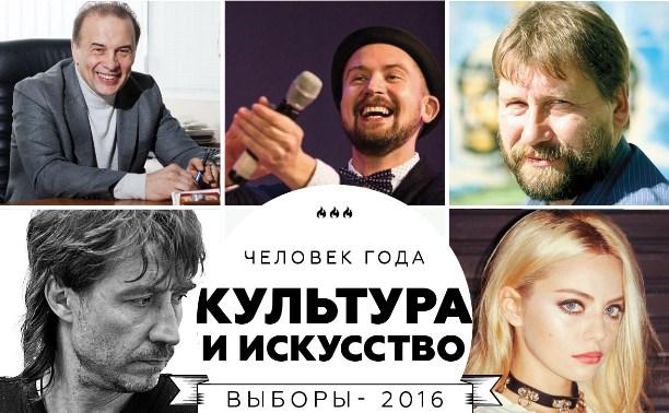 Человек года-2016: Культура и Искусство