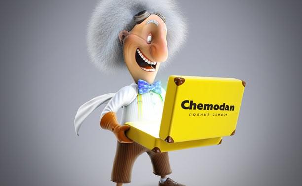 10 лучших скидок от портала Chemodan71