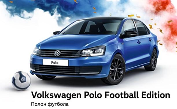 Volkswagen представляет эксклюзивное исполнение легендарного Polo – Football Edition