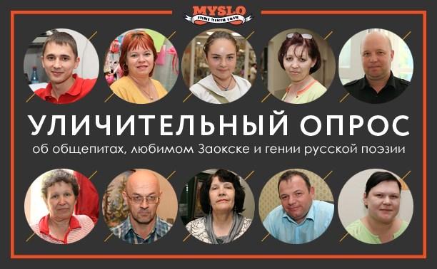 УЛИЧительНЫЙ опрос: об общепитах, любимом Заокском и гении русской поэзии