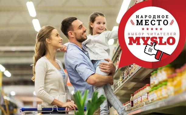 Выбираем лучший тульский продуктовый супермаркет