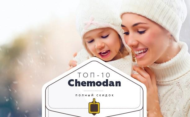 Топ-10 от «Чемодан»: игрушки детям, пицца и завод-призрак