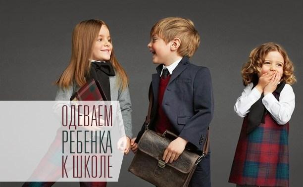 Одеваем ребенка к школе