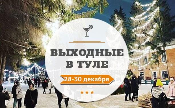 Выходные в Туле: 28-30 декабря