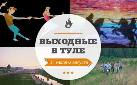 Выходные в Туле: 31 июля – 2 августа