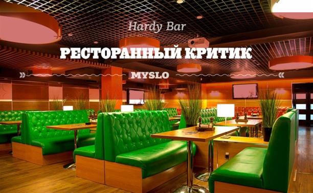Ресторанный критик: Hardy Bar