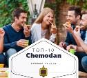 Топ-10 от «Чемодан»: авто права, белоснежная улыбка и пицца