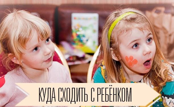 Где провести выходной с ребёнком или детский праздник