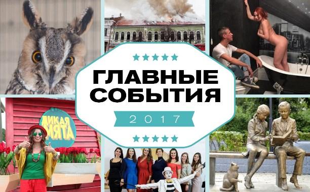 Главные тульские события 2017 года