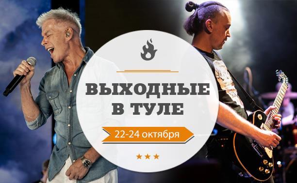 Олег Газманов, группа «Калинов Мост» и закрытие «Том Сойер Феста»: выходные в Туле 22-24 октября