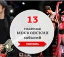 13 главных московских музыкальных событий: сентябрь