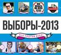 Выборы-2013