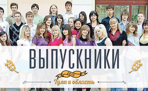 Выпускники Тулы и области - 2010