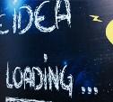 Реалити-квест «The Idea»: Вспомни школу и найди выход