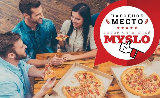 Продолжаем голосовать за лучшие тульские пиццерии