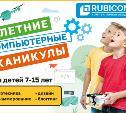 IT-клуб Академии РУБИКОН: лето с пользой и удовольствием!