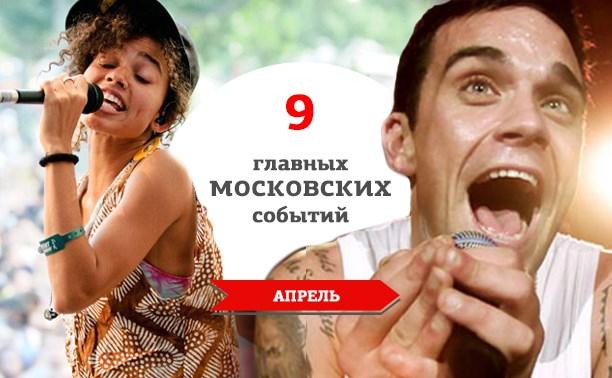 9 главных московских музыкальных событий: апрель