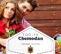 Топ-10 от «Чемодан»: весенняя красота, танцы и пижамы