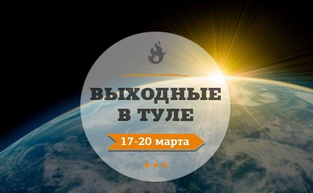 Выходные в Туле: 18-20 марта
