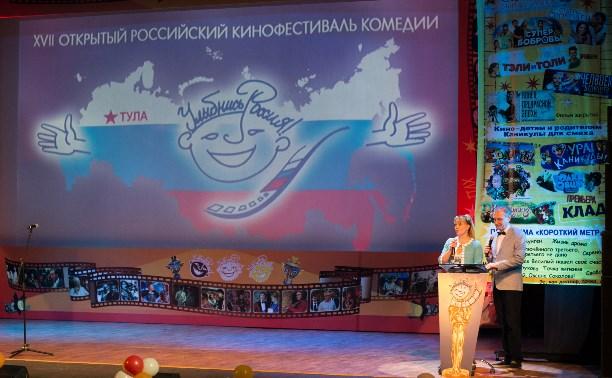 На XVII фестивале «Улыбнись, Россия!» выбрали лучшие комедии года