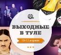 Онлайн-выходные в Туле: 10-12 апреля