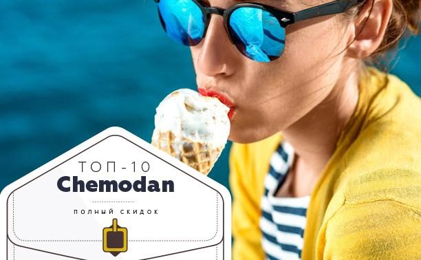 Топ-10 от «Чемодан»: верховая езда, мыло, еда и автошкола