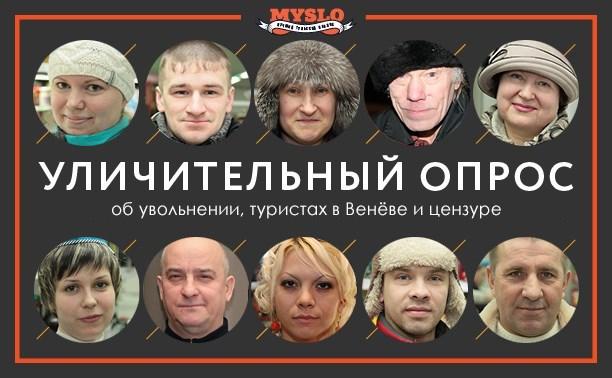 УЛИЧительНЫЙ опрос: об увольнении, туристах в Венёве и цензуре