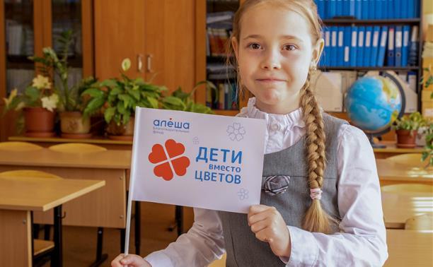 «Дети вместо цветов»: БФ «Алёша» и сеть «Читай-город – Буквоед» собирают средства