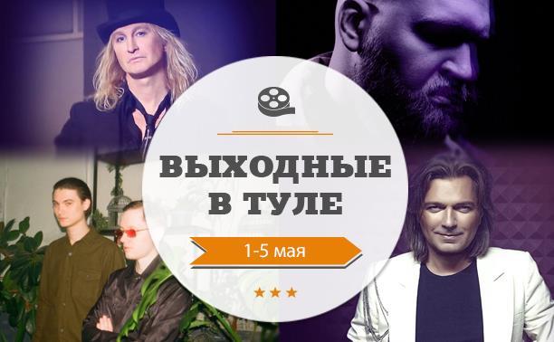 Онлайн-выходные в Туле: 1-5 мая