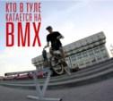 Кто в Туле катается на BMX?