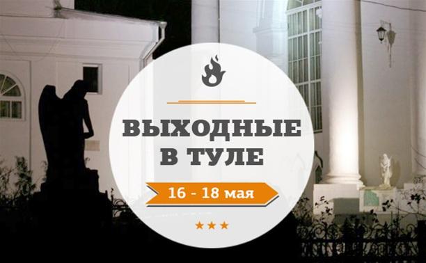Выходные в Туле: 16 - 18 мая