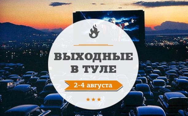 Выходные в Туле: 2 - 4 августа