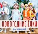 Новогодние ёлки для малышей