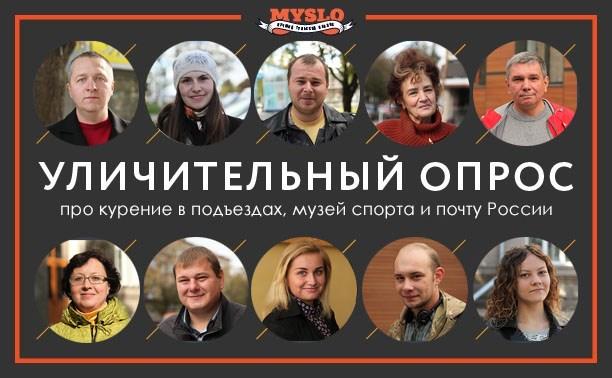 УЛИЧительНЫЙ опрос: про курение в подъездах, музей спорта и почту России