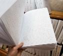 Как устроена библиотека для тех, кто читает руками